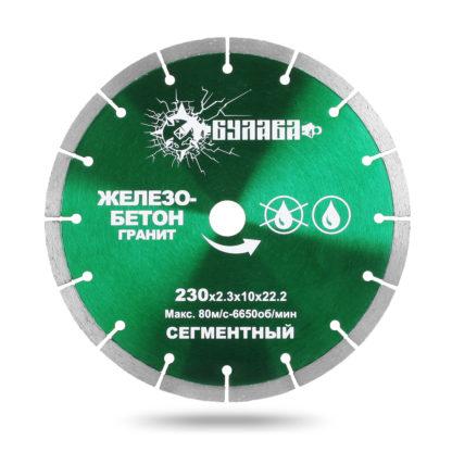 Алмазные-диски-БУЛАВА-по-жб-и-граниту