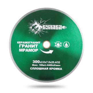 Алмазные диски БУЛАВА по керамограниту, граниту и мрамору