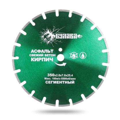 Алмазные-сегментные-диски-БУЛАВА-по-асфальту