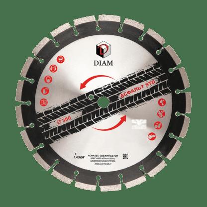 Сегмнентный алмазный круг DIAM АСФАЛЬТ STD