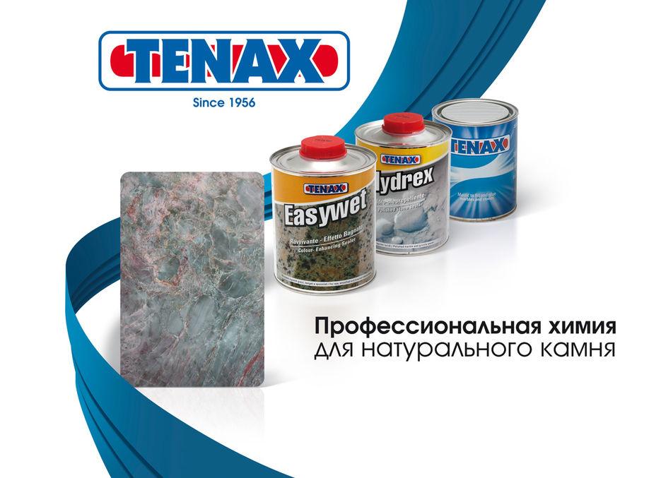 Химические составы TENAX для работы с камнем