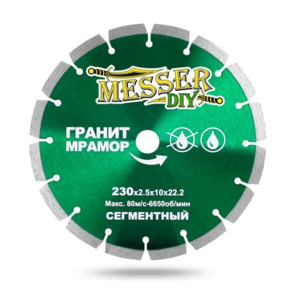 Алмазный сегментный диск MESSER-DIY гранит, мрамор