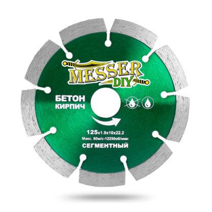 Алмазный сегментный диск 125 MESSER-DIY бетон, кирпич