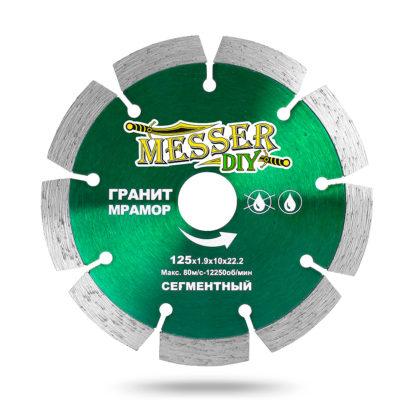 Алмазный сегментный диск 125 MESSER-DIY гранит, мрамор