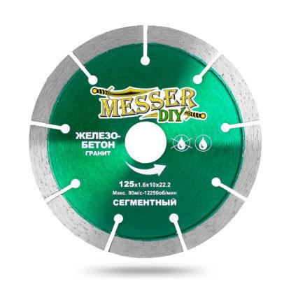 Алмазный сегментный диск 125 MESSER-DIY железобетон, гранит