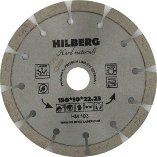 Алмазный сегментный диск 150-10-22.23 Hilberg Hard Materials Laser HM103