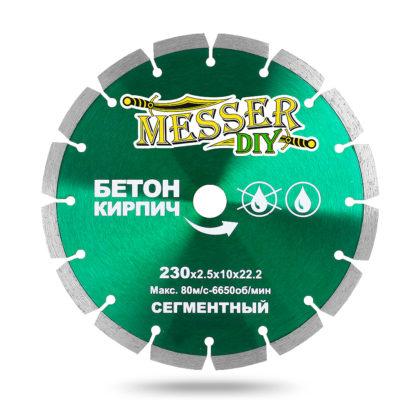 Алмазный сегментный диск 230 MESSER-DIY бетон, кирпич