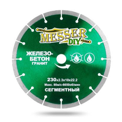 Алмазный сегментный диск 230 MESSER-DIY железобетон, гранит