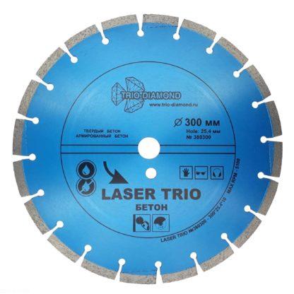 300 алмазный отрезной диск Laser Trio Бетон 380300
