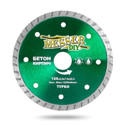 125 алмазный диск MESSER-DIY с турбированной кромкой по бетону, кирпичу