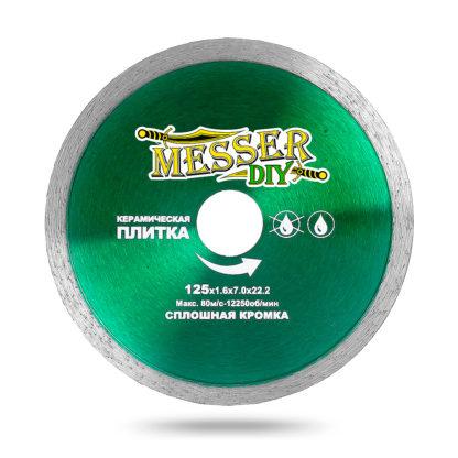 Алмазный сплошной диск MESSER-DIY 125х1.6х7х22.2 керамическая плитка